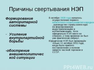Причины свертывания НЭП Формирование авторитарной системы Усиление внутрипартийн