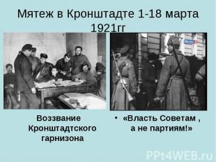 Мятеж в Кронштадте 1-18 марта 1921гг Воззвание Кронштадтского гарнизона