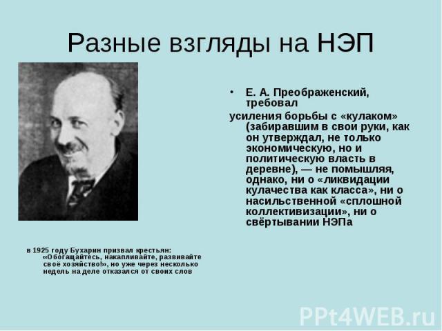 Разные взгляды на НЭП в 1925 годуБухаринпризвал крестьян: «Обогащайтесь, накапливайте, развивайте своё хозяйство!», но уже через несколько недель на деле отказался от своих слов