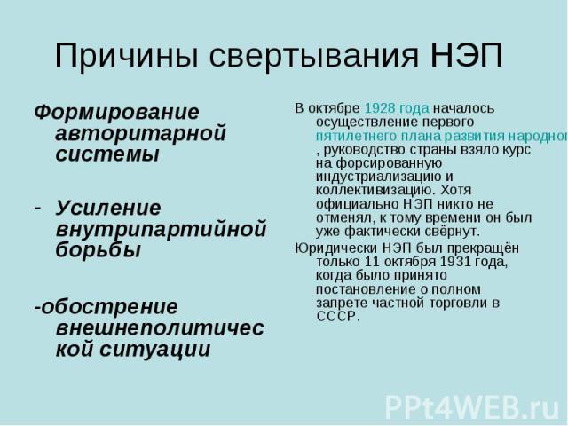 Причины свертывания НЭП Формирование авторитарной системы Усиление внутрипартийной борьбы -обострение внешнеполитической ситуации