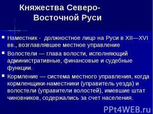 Княжества Северо-Восточной Руси Наместник - должностное лицо на Руси в XII—XVI в