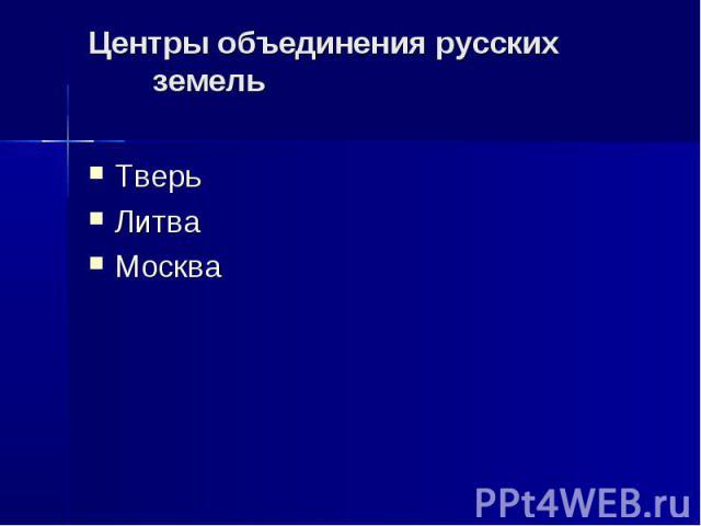 Центры объединения русских земель Тверь Литва Москва