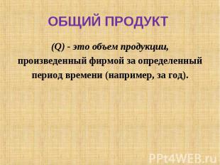 (Q) - это объем продукции, (Q) - это объем продукции, произведенный фирмой за оп