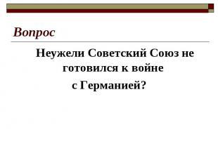 Неужели Советский Союз не готовился к войне Неужели Советский Союз не готовился