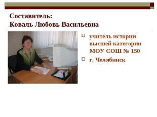 учитель истории высшей категории МОУ СОШ № 150 учитель истории высшей категории
