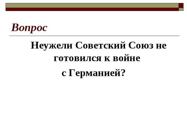 Неужели Советский Союз не готовился к войне Неужели Советский Союз не готовился к войне с Германией?
