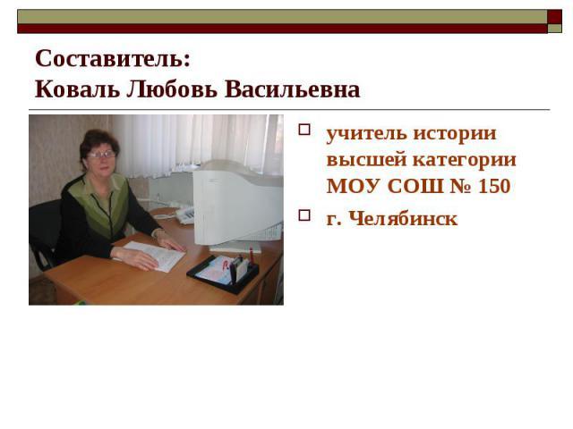 учитель истории высшей категории МОУ СОШ № 150 учитель истории высшей категории МОУ СОШ № 150 г. Челябинск