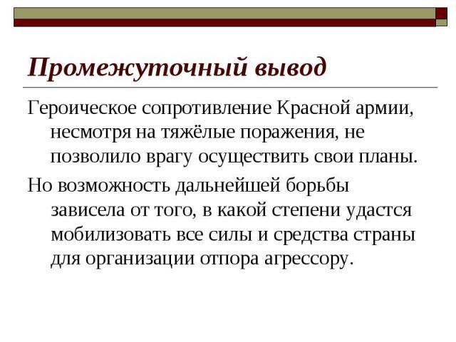 Героическое сопротивление Красной армии, несмотря на тяжёлые поражения, не позволило врагу осуществить свои планы. Героическое сопротивление Красной армии, несмотря на тяжёлые поражения, не позволило врагу осуществить свои планы. Но возможность даль…