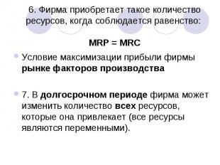 6. Фирма приобретает такое количество ресурсов, когда соблюдается равенство: MRP