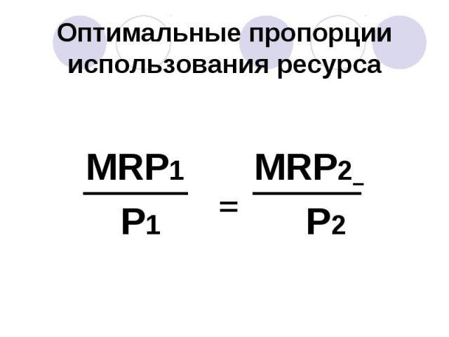 Оптимальные пропорции использования ресурса MRP1 MRP2 P1 P2