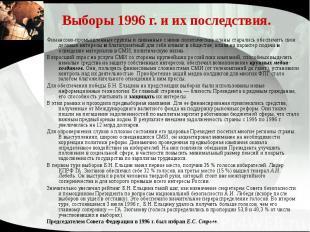 Выборы 1996 г. и их последствия. Финансово-промышленные группы и связанные с ним