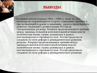 ВЫВОДЫ Основным итогом периода 1994—1998 гг. стало то, что, несмотря на сохраняю