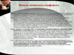 Начало чеченского конфликта. Наиболее сложная ситуация сложилась в Чечне. Еще в