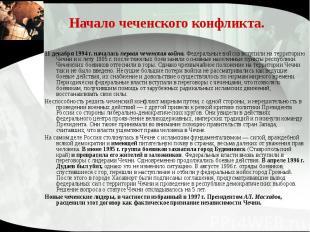 Начало чеченского конфликта. 11 декабря 1994 г. началась первая чеченская война.