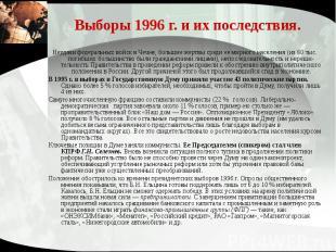 Выборы 1996 г. и их последствия. Неудачи федеральных войск в Чечне, большие жерт