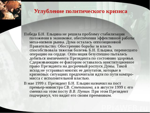 Углубление политического кризиса Победа Б.Н. Ельцина не решила проблему стабилизации положения в экономике, обеспечения эффективной работы механизмов рынка. Дума осталась оппозиционной Правительству. Обострению борьбы за власть способствовала т…