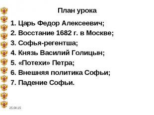 1. Царь Федор Алексеевич; 1. Царь Федор Алексеевич; 2. Восстание 1682 г. в Москв