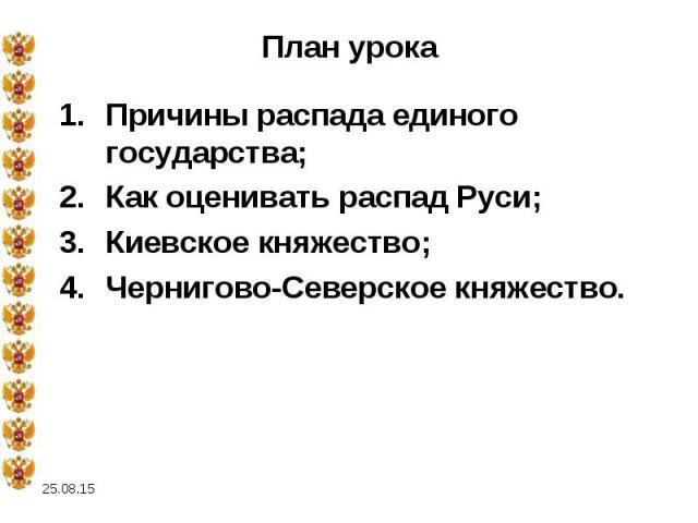 Причины распада единого государства; Причины распада единого государства; Как оценивать распад Руси; Киевское княжество; Чернигово-Северское княжество.
