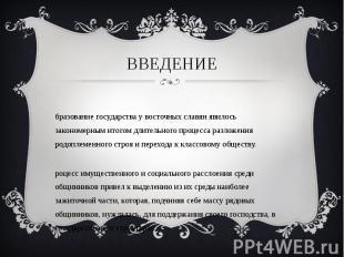 Образование государства у восточных славян явилось закономерным итогом длительно