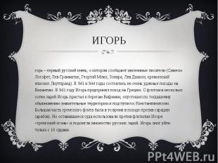 Игорь – первый русский князь, о котором сообщают иноземные писатели (Симеон Лого