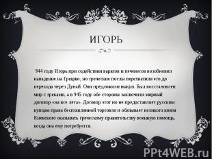 В 944 году Игорь при содействии варягов и печенегов возобновил нападение на Грец