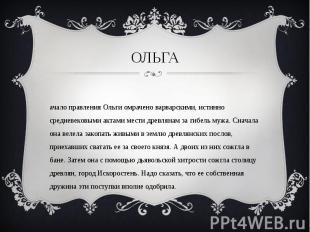 Начало правления Ольги омрачено варварскими, истинно средневековыми актами мести