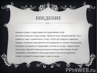 Начальную форму государственности представляли собой восточнославянские союзы пл