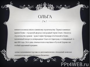 Княгиня положила начало каменному строительству. Первые каменные здания Киева –