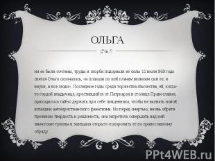 Дни ее были сочтены, труды и скорби подорвали ее силы 11 июля 969 года святая Ол