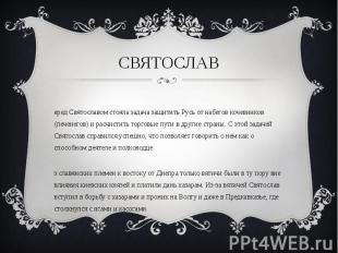 Перед Святославом стояла задача защитить Русь от набегов кочевников (печенегов)