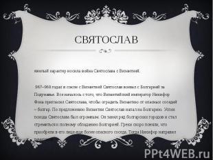 Тяжелый характер носила война Святослава с Византией. Тяжелый характер носила во