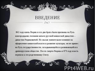 В 862 году князь Рюрик и его два брата были призваны на Русь новгородцами, полож
