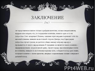 Олег представлялся нам не столько храбрым воителем, сколько вещим князем, мудрым