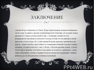 Политика Игоря отличалась от Олега. Игорь недеятельным, вождем неотважным. Он не