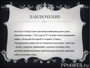 Сын Ольги и Игоря Святослав больше внимания уделял делам внешней политики. С 964