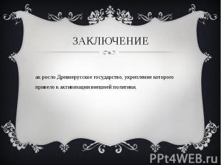 Так росло Древнерусское государство, укрепление которого привело к активизации в