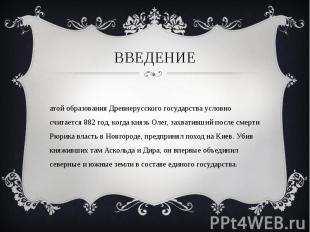 Датой образования Древнерусского государства условно считается 882 год, когда кн