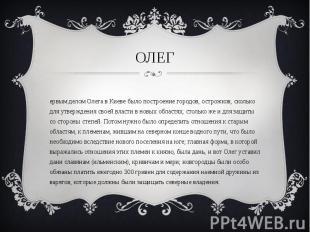 Первым делом Олега в Киеве было построение городов, острожков, сколько для утвер