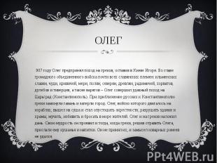 В 907 году Олег предпринял поход на греков, оставив в Киеве Игоря. Во главе гром