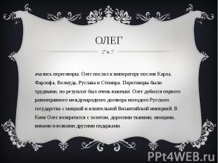 Начались переговоры. Олег послал к императору послов Карла, Фарлофа, Велмуда, Ру