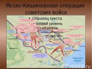 Ясско-Кишиневская операция советских войск