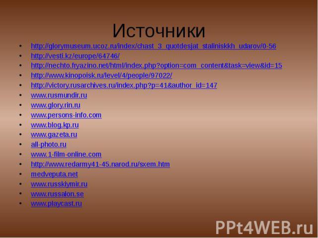 Источники http://glorymuseum.ucoz.ru/index/chast_3_quotdesjat_staliniskkh_udarov/0-56 http://vesti.kz/europe/64746/ http://nechto.fryazino.net/html/index.php?option=com_content&task=view&id=15 http://www.kinopoisk.ru/level/4/people/97022/ ht…