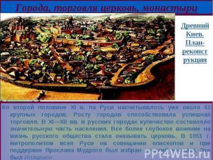 Ко второй половине XI в. па Руси насчитывалось уже около 42 крупных городов. Рос
