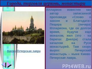 Илларион известен как автор записанной проповеди «Слово о законе и Благодати» Пе