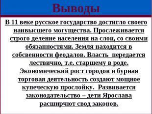 В 11 веке русское государство достигло своего наивысшего могущества. Прослеживае