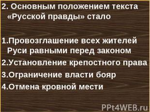 2. Основным положением текста «Русской правды» стало 2. Основным положением текс