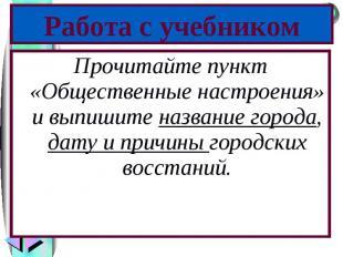 Прочитайте пункт «Общественные настроения» и выпишите название города, дату и пр