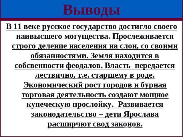 В 11 веке русское государство достигло своего наивысшего могущества. Прослеживается строго деление населения на слои, со своими обязанностями. Земля находится в собсвенности феодалов. Власть передается лествично, т.е. старшему в роде. Экономический …