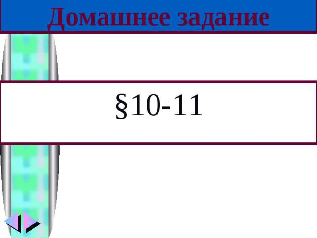 §10-11 §10-11