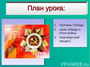 Причины Победы Причины Победы Цена победы и итоги войны Нюрнбергский процесс.
